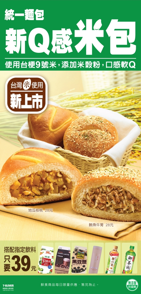 早餐米包poster0930