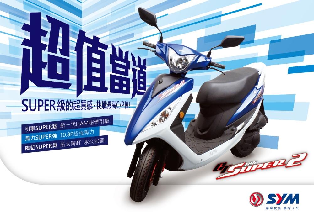 GTsuper2 flyer_0909-01