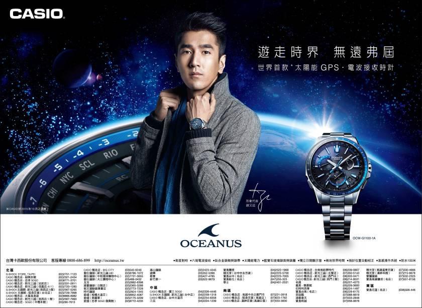 Oceanus_AW_自由240x175_o-01.jpg