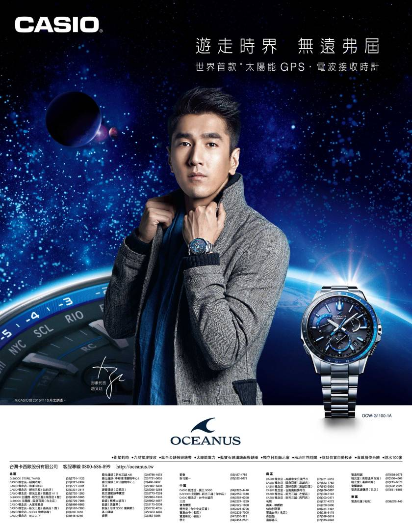 Oceanus_AW_Esquire215x275_o-01.jpg