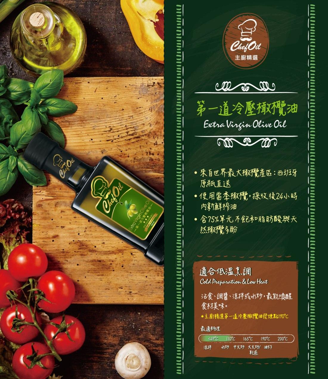 Taisun_主廚精選_Brochure設計(250ml)_P02-03_20170606_1.jpg
