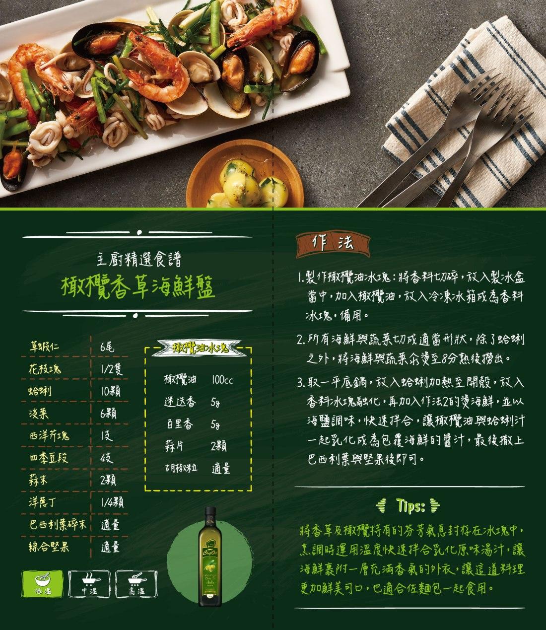 Taisun_主廚精選_Brochure設計(750-1000ml)_P08-09_20170606_1.jpg
