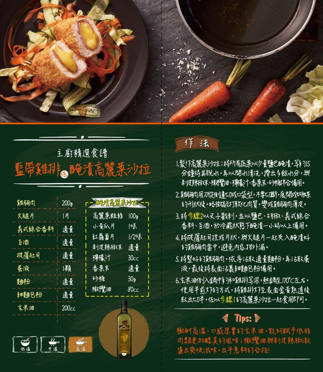 Taisun_主廚精選_Brochure設計(750-1000ml)_P12-13_20170606_1.jpg
